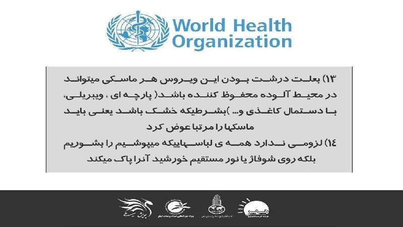 توصیه های بهداشت جهانی در رابطه با کرونا ویروس (9)