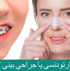 درمان ارتودنسی یا جراحی بینی
