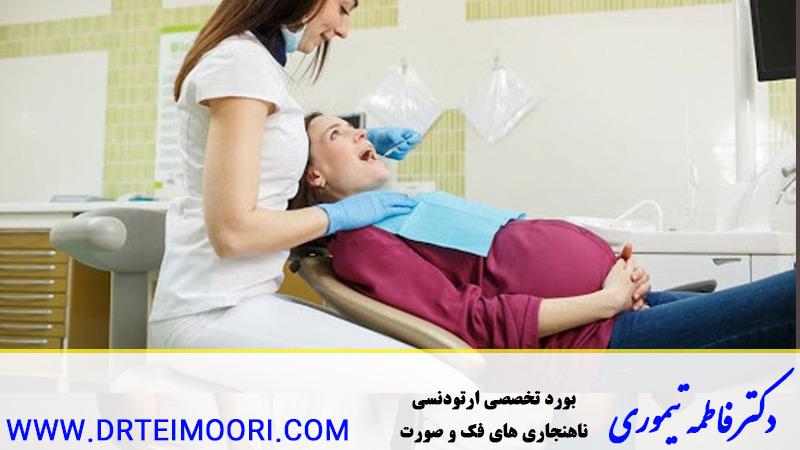 متخصص ارتودنسی اصفهان