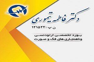 متخصص ارتودنسی اصفهان کارت ویزیت فوتر دکتر فاطمه تیموری