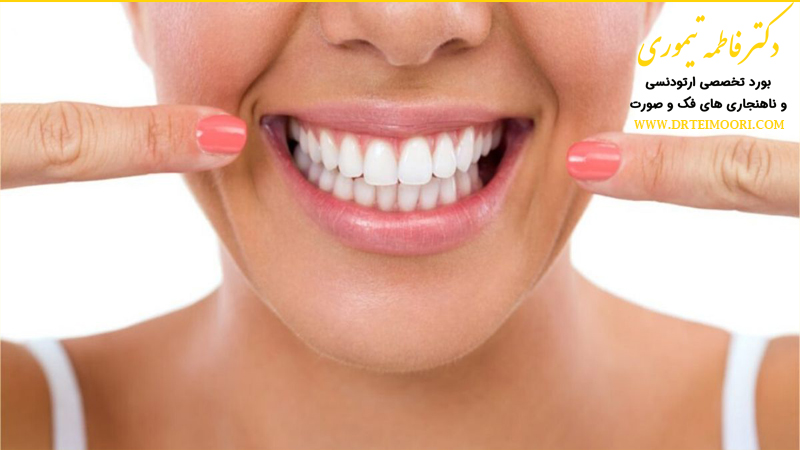 مرتب کردن دندان ها در اصفهان