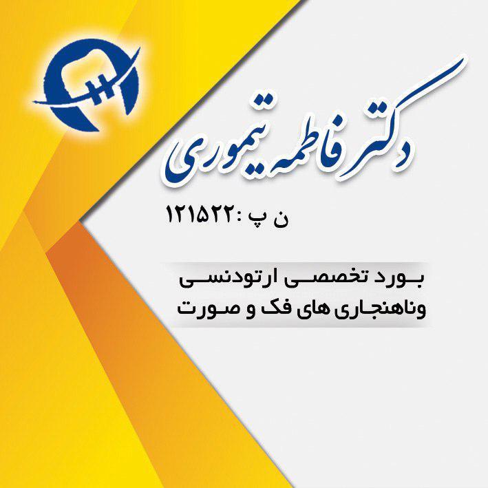 متخصص ارتودنسی اصفهان   دکتر فاطم تیموری