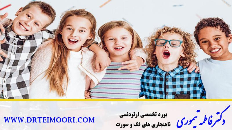 متخصص ارتودنسی در اصفهان | سن مناسب ارتودنسی