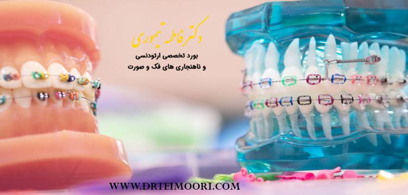 بهترین متخصص ارتودنسی اصفهان
