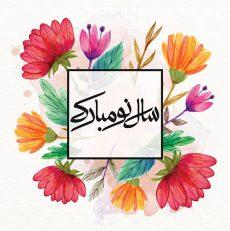 تبریک نوروز ۱۳۹۸ به همراهان عزیز